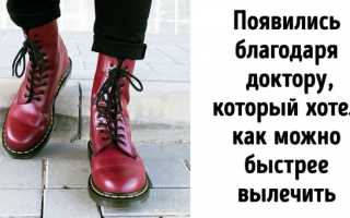 Ботинки Доктор Мартинс Dr. Martens – история и фото образов