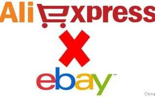 Что лучше Aliexpress или ebay – где выгоднее делать покупки