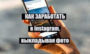 Как фотографии для Инстаграм помогут зарабатывать магазинам