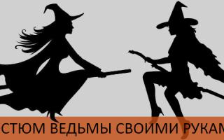 Костюм ведьмы своими руками