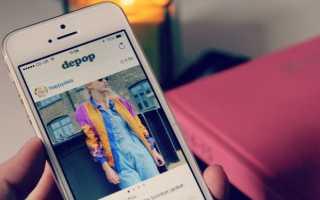 Виртуальная комиссионка Depop и подростковая мода
