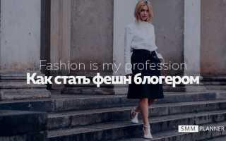 Каким должен быть модный блог