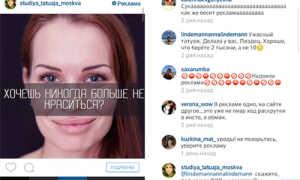 Реклама и модные бренды в социальной сети Instagram